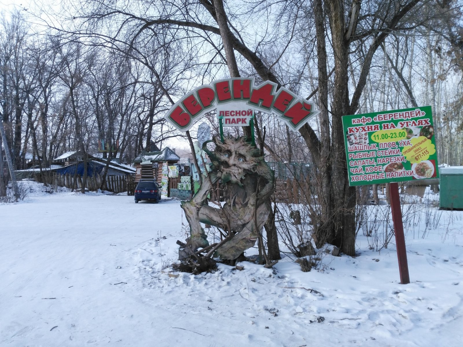 Берендей, ландшафтный парк - №1